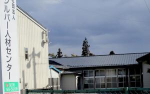 三川町シルバー人材センター